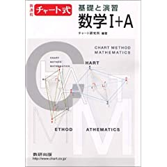 基礎と演習数学I+A―新課程