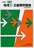 実戦物理1・2重要問題集 2007年度 (2007)