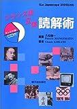"""ディクテ用CD付 フランス語立体読解術—""""Le Japoscope 2000""""対応"""