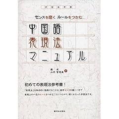 中国語表現法マニュアル―センスを磨くルールをつかむ