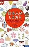 日本人のしきたり―正月行事、豆まき、大安吉日、厄年…に込められた知恵と心