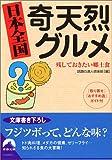 日本全国奇天烈グルメ—残しておきたい郷土食