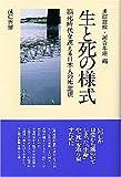 生と死の様式―脳死時代を迎える日本人の死生観