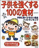 子供を強くする100の食材―子供に食べさせたい食品ベストランキング