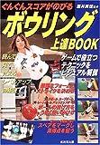 △ボウリング上達BOOK