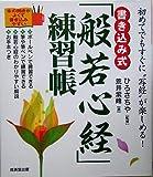 """書き込み式「般若心経」練習帳―初めてでもすぐに""""写経""""が楽しめる!"""