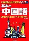 いちばんわかりやすい基本の中国語