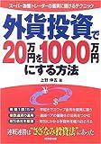 外貨投資で20万円を1000万円にする方法—スーパー為替トレーダーの着実に儲けるテクニック
