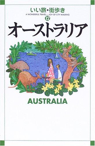 オーストラリア 街歩き