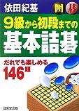 囲碁 9級から初段までの基本詰碁―だれでも楽しめる146題