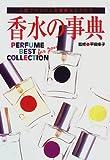 香水の事典—人気ブランドと定番香水カタログ