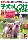 かわいい子犬のしつけBOOK―困ったケース、実例を満載!