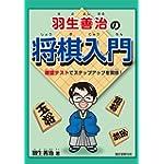 羽生善治の将棋入門: 確認テストでステップアップを実感!