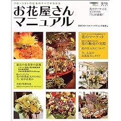 『お花屋さんマニュアル—フローリストの仕事のすべてがわかる』 表紙
