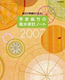 李家幽竹の風水家計ノート 2007―毎日が開運日になる! (2007)