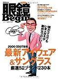 眼鏡Begin vol.1 (1)