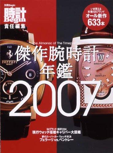 傑作 腕時計