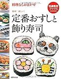 定番おすしと飾り寿司―料理ならおかませ