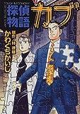 探偵物語カブ] / 林 律雄 かわぐち かいじ のシリーズ情報を見る
