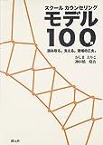 スクールカウンセリングモデル100例―読み取る。支える。現場の工夫。