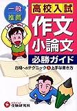 高校入試作文・小論文必勝ガイド