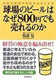 球場のビールはなぜ800円でも売れるのか—逆転の発想が会社を大きくする