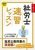 2019年版 ユーキャンの社労士 速習レッスン (ユーキャンの資格試験シリーズ)