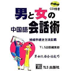 男と女の中国語会話術―婚姻手続き方法記載