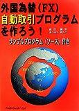 外国為替(FX)自動取引プログラムを作ろう!―サンプルプログラム(ソース)付き