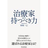 治療家の持つべき力 (Parade books)