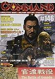 コマンドマガジン Vol.146『官渡戦役』(ゲーム付)