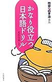 かなり役立つ日本語ドリル—問題な日本語番外