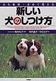 新しい犬のしつけ方―犬も納得!ほめて教える