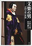 文楽の男-吉田玉男の世界