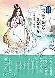 奈良で出会う 天皇になった皇女たち