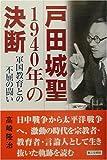 戸田城聖 1940年の決断―軍国教育との不屈の闘い