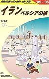 イラン〈2005~2006年版〉