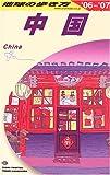 中国〈2006~2007年版〉