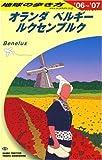 地球の歩き方 ガイドブック A19 オランダ/ベルギー/ルクセンブルク