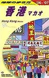 地球の歩き方 ガイドブック D09 香港/マカオ