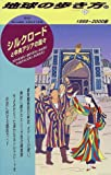 シルクロードと中央アジアの国々―ウズベキスタン・カザフスタン・キルギス・トゥルクメニスタン・タジキス