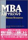 MBA人材マネジメント