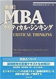 MBAマネジメント
