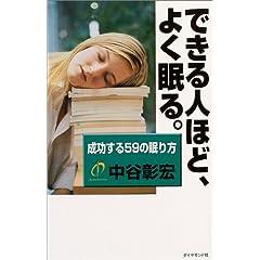 できる人ほど、よく眠る。―成功する59の眠り方