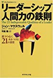 リーダーシップ人間力の鉄則―部下の心に火をつける21の資質