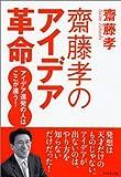 齋藤孝のアイデア革命