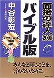 面接の達人2008バイブル版