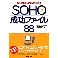 『SOHO成功ファイル88—わかりやすいQ&Aで解決!』 表紙