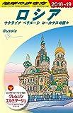 A31 地球の歩き方 ロシア 2018~2019