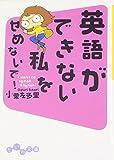 英語ができない私をせめないで!―I want to speak English!